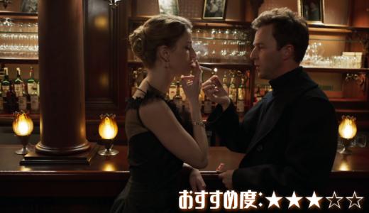 映画「マザーレス・ブルックリン」あらすじ、感想【ネタバレ無し!丁寧な探偵物語】