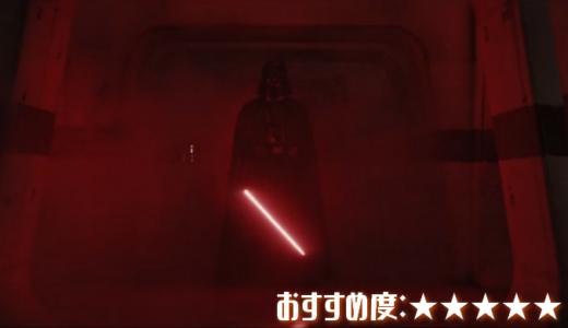 映画「ローグ・ワン/スター・ウォーズ」あらすじ、感想【本編より面白いスピンオフ】