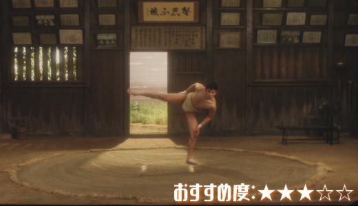 映画「シコふんじゃった。」あらすじ、感想【音楽は誰?立教大学がモデルの相撲青春劇】