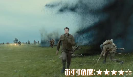 映画「1917」あらすじ、感想【実話なの?圧巻のワンカット撮影!】