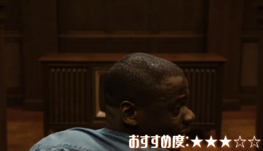 映画「ゲット・アウト」あらすじ、感想【ネタバレ控え目!タイトルの意味とは】