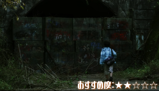 映画「犬鳴村」あらすじ、感想【清水崇 x 日本最恐の心霊スポット】