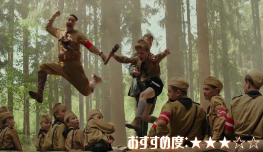 映画「ジョジョ・ラビット」あらすじ、感想【ヨーキー役は誰?可愛いコメディ】