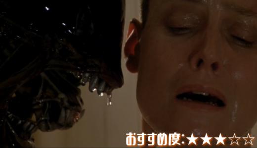 映画「エイリアン3」あらすじ、感想【駄作と言われるフィンチャーの黒歴史】