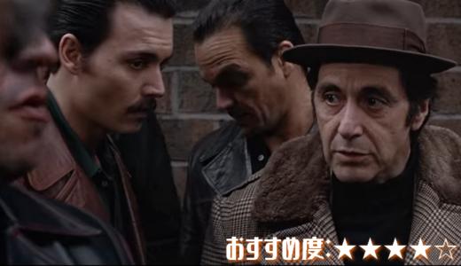 映画「フェイク」あらすじ、感想【ラストは感涙!名作マフィア映画】