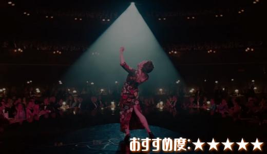 映画「ジュディ 虹の彼方に」あらすじ、感想【ガーランドの歌声に感涙!】