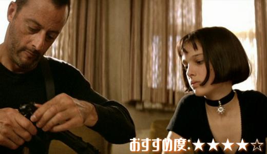 映画「レオン」あらすじ、感想【マチルダ可愛すぎ!狂暴な純愛を描いた名作】