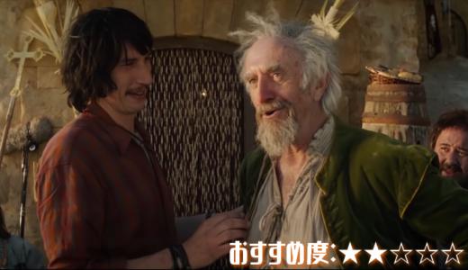 映画「テリーギリアムのドン・キホーテ」あらすじ、感想【評価は?独特な世界観に唖然】