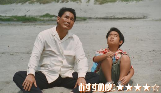映画「菊次郎の夏」あらすじ、感想【笑えて泣ける!北野ノスタルジー】