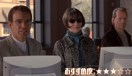 映画「バンディッツ」あらすじ、感想【ケイト・ブランシェットが可愛い緩めのコメディ】