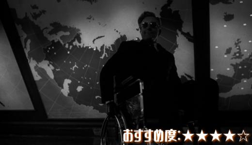 映画「博士の異常な愛情」あらすじ、感想【ラストの曲名は?風刺映画の最高峰】