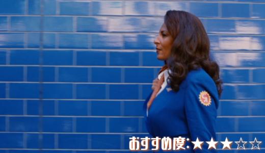 映画「ジャッキー・ブラウン」あらすじ、感想【名曲だらけのマネーゲーム】