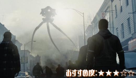 映画「宇宙戦争」あらすじ、感想【トム・クルーズ主演の名作SFパニック】