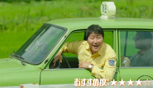 映画「タクシー運転手 約束は海を越えて」あらすじ、感想【韓国の実話?光州事件の背景】