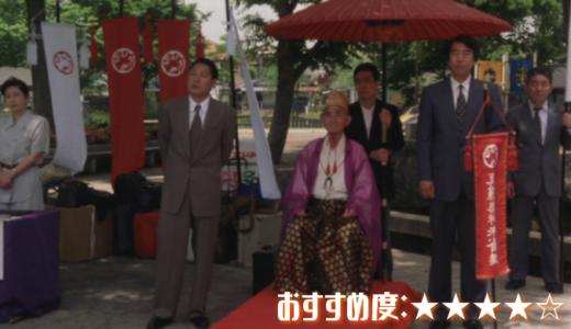 映画「教祖誕生」あらすじ、感想【玉置浩二が好演!宗教を描いたシニカル喜劇】