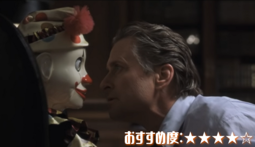 映画「ゲーム」あらすじ、感想【ネタバレ厳禁?衝撃の結末は必見!】