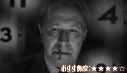 Netflix映画「Mank/マンク」あらすじ、感想【フィンチャー版・市民ケーン】