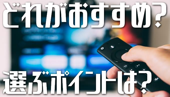 おすすめ動画配信(VOD)1