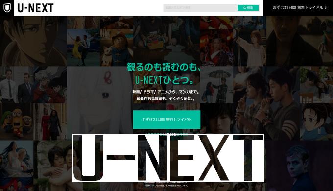 U-NEXT解説