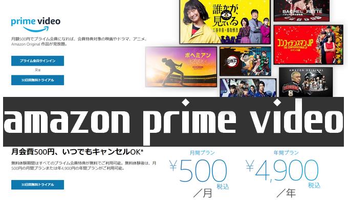 amazon prime video解説