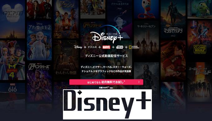 Disney+解説