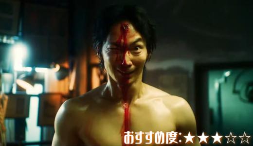 映画「ホムンクルス」あらすじ、感想【Netflix独占配信!カルト漫画の実写化】