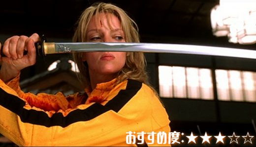 映画「キル・ビルVol.1」あらすじ、感想【栗山千明も大暴れ?オマージュ満載の復讐劇】
